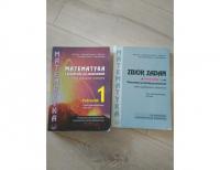 Grajewo ogłoszenia: Podręczniki Matematyka i przykłady jej zastosowań. Zakres...